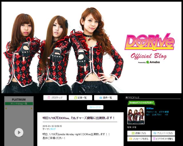 DORiveオフィシャルブログ Powered by Ameba - ameblo_jp_dorive-staf