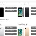 iPhone7のdocomo・au・softbank・appleキャリア毎予約ページまとめ