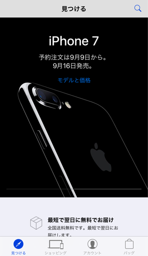 Apple Storeアプリ画面