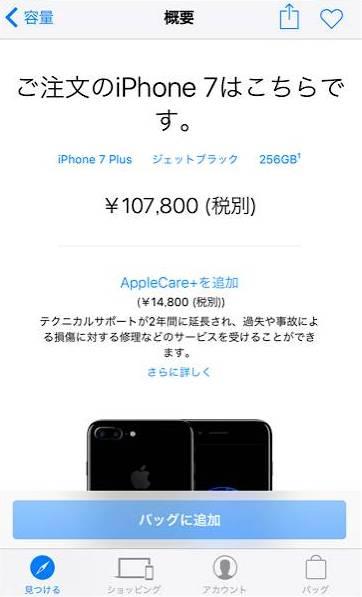 iphone7バッグに追加