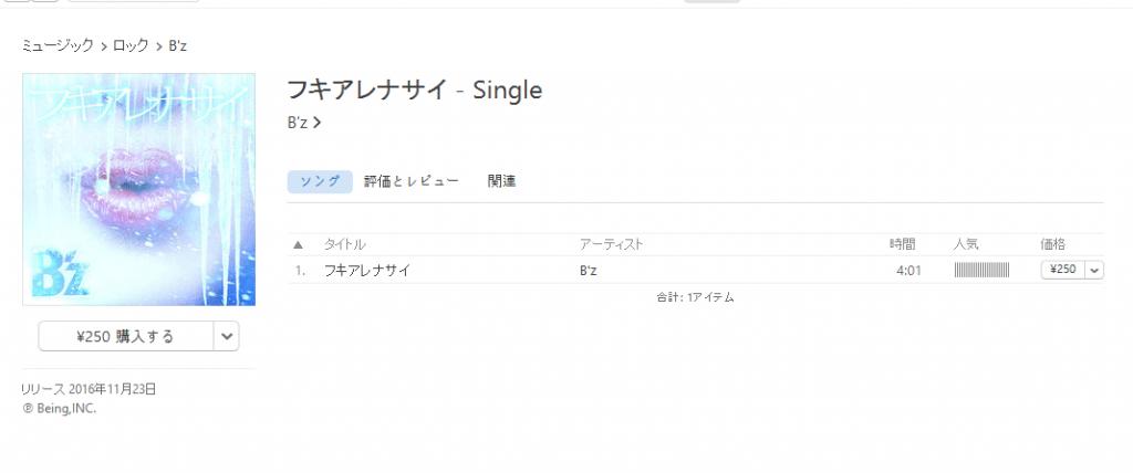 フキアレナサイ- iTunes