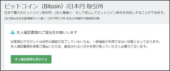 coincheck 登録方法