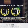 仮想通貨ビットコイン販売所「coincheck(コインチェック)」を3分で口座開設する方法