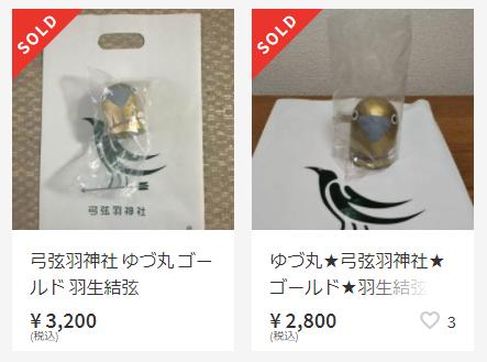 メルカリ 金メダル色の「ゴールドゆづ丸」