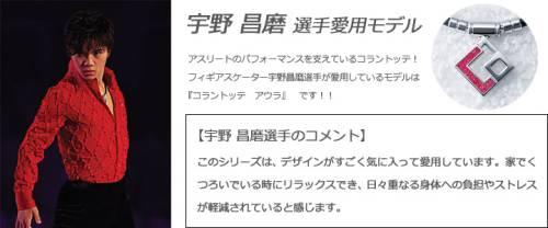 コラントッテ 宇野昌磨モデル