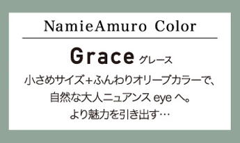 安室奈美恵カラーのカラコン「Grace(グレース)」の説明