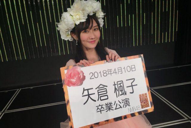 矢倉楓子さんの卒業日