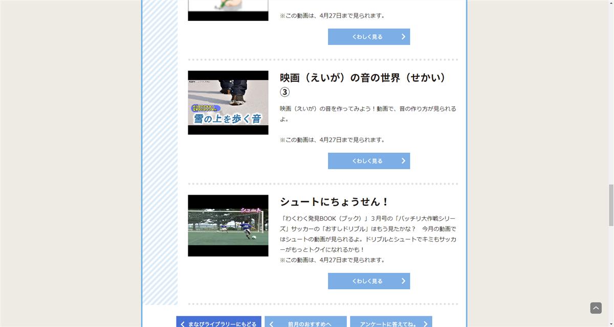 進研ゼミ まなびライブラリー 無料公開画面2