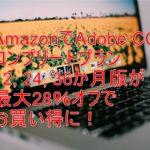AmazonでAdobe CC コンプリートプラン12, 24, 36か月版が最大28%オフでお買い得に!